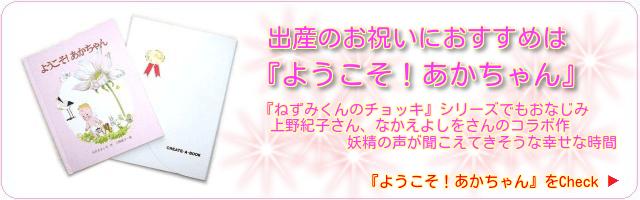 出産のお祝いにおすすめは『ようこそ!あかちゃん』 ねずみくんのチョッキシリーズでもおなじみ上野紀子さん、なかえよしをさんのコラボ作妖精の声が聴こえてきそうな幸せな時間